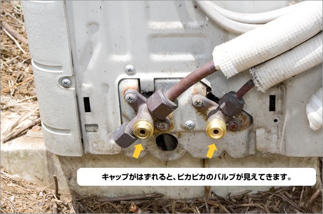 取り外し エアコン エアコン(クーラー)の取り付け工事・取り外し工事・設置工事・移設